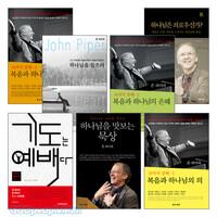 존 파이퍼 2014년 출간(개정)도서 세트(전6권)