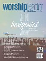 Worshipleader 한국판 2014년 5월호
