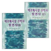 에큐메니칼 신학 발전사 세트(전2권)