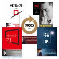 다니엘 김 저서 세트(전5권)