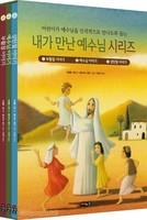 내가 만난 예수님 시리즈 세트(전3권)