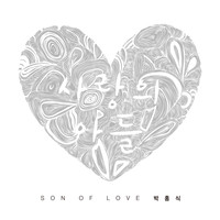 박홍식 1집 - SON OF LOVE(CD)