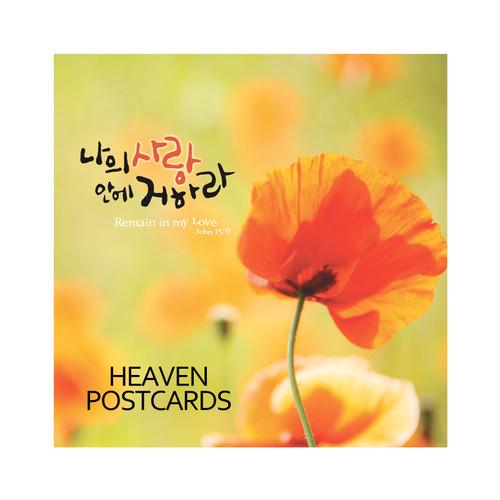 [Heaven] 귀여운 정사각 엽서_헤븐엽서 (20종 낱장 판매)