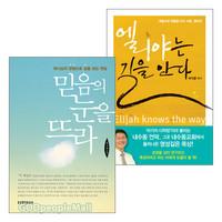 박지웅 목사 저서 세트(전2권)