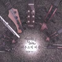 어쿠스틱 머신 CCM Vol.1 (CD)