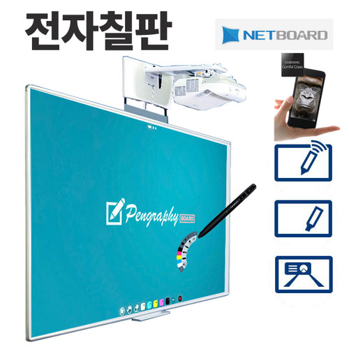 전자칠판/NetBoard G2000_Frame (2000*1200) 코닝글라스 디지탈 화이트보드/넷보드/닷패턴/전자팬/교회/학교/학원/회의실