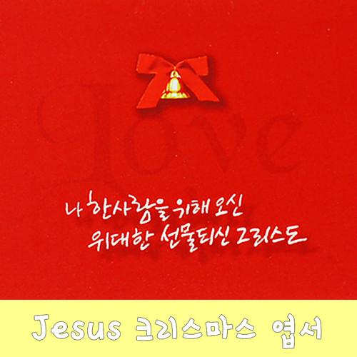 Jesus 크리스마스 엽서 (47종)