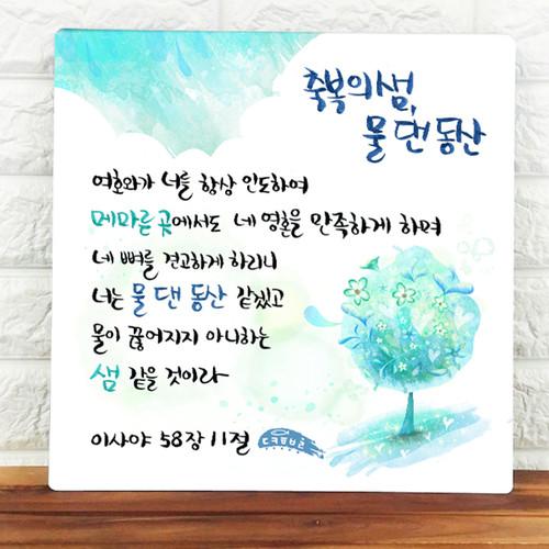 캘리말씀액자-DA0134 축복의 샘, 물 댄 동산