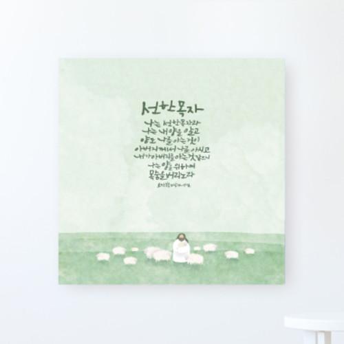 (말씀액자) 05 선한 목자