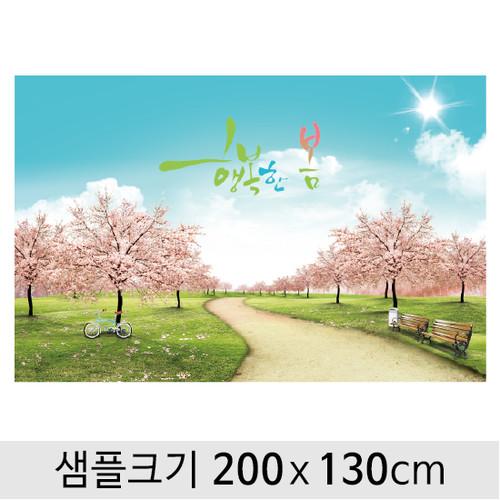 봄배경현수막-059  ( 200 x 130 )