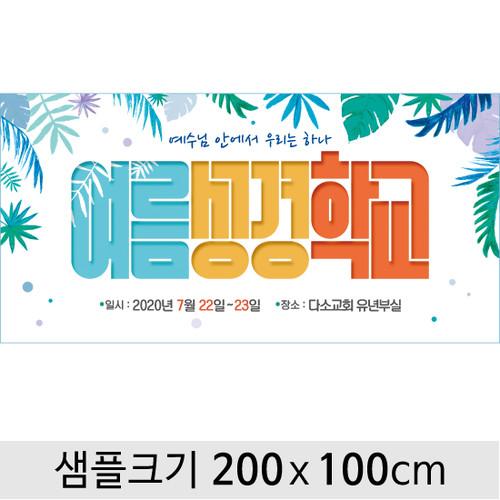 여름성경학교현수막-094 ( 200 x 100 )