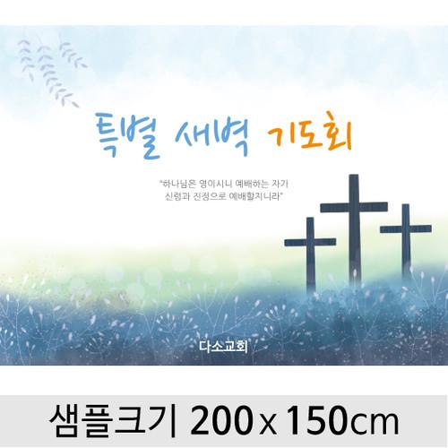 교회(새벽기도)현수막-043  ( 200 x 150 )