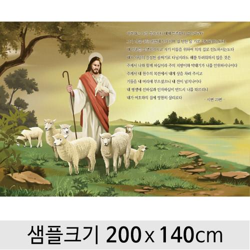 교회성경말씀현수막-025 ( 200 x 140 )