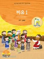 2019년 1학기 새소식공과 PPT설교-비유1