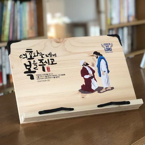 일러스트성화 성경독서대(축복)