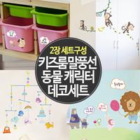 [2장세트] 키즈룸 말풍선 동물 캐릭터 세트