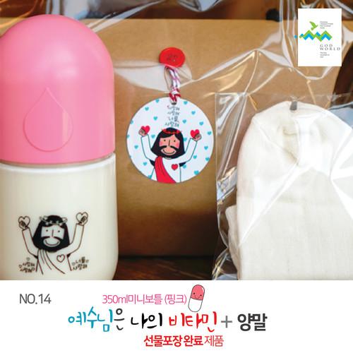 <갓월드>선물세트 NO.14 예수님은나의비타민(핑크)+양말(라벨 선물포장)