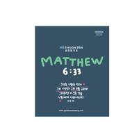 [단체인쇄용] 성경읽기표 02. 마태복음