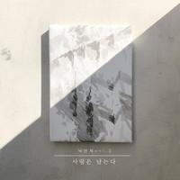 김명선 낙헌제 2집 - 사랑은 남는다 (CD)