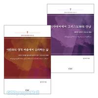 임덕규 신앙사경회 시리즈 세트(전2권)