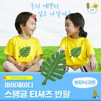 반짝반짝 고급스팽글 반팔 티셔츠_보타닉가든(종려나무)