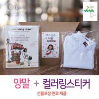 <갓월드>선물세트 NO.17 컬러링스티커2   양말(스티커 선물포장)