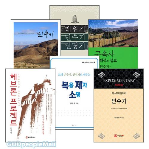 민수기 연구와 설교 관련 2019~2020년 출간(개정)도서 세트(전5권)