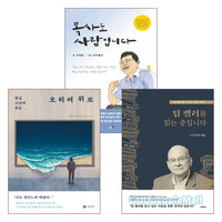 전재훈 목사 저서 세트(전3권)
