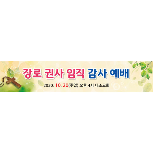 교회현수막(임직식)-197 ( 500 x 100 )