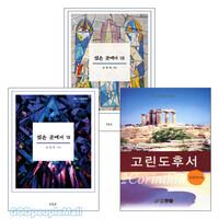 강창희 교수 저서 세트(전3권)