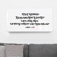 순수캘리 성경말씀액자 - SA0187 여호수아 1장 9절