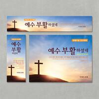 [주문제작] 더워드 부활절 현수막_ 언덕십자가(블루)