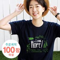 [주문제작 더워드티셔츠] Living Hope 숲속 (아동,성인용 100장이상)