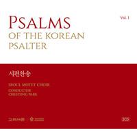 시편 찬송 PSALMS OF THE KOREAN PSALTER Vol.1