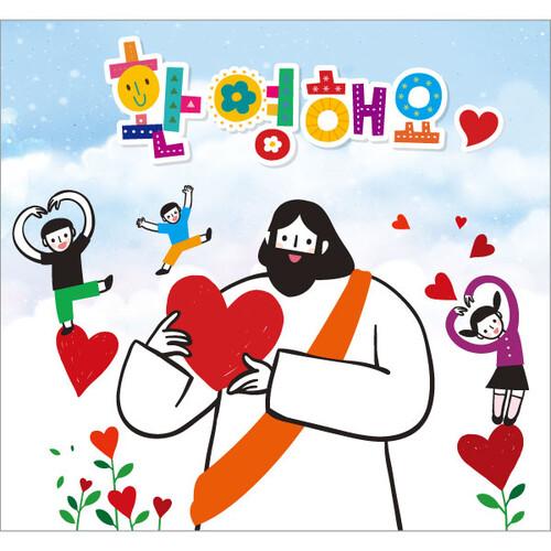 교회유치부현수막(환영)-167 ( 140 x 130 )