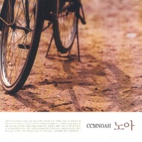 CCM 노아 2 - Remembrance(CD)