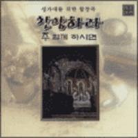 찬양하라 주 함께 하시면 - 성가대를 위한 합창곡 (CD)