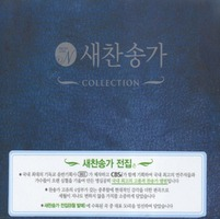 새찬송가 COLLECTION (3CD)