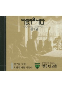 다윗과 요나단 1 (CD)