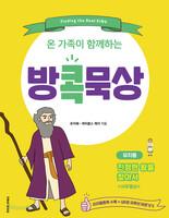 방콕묵상-진정한 왕을 찾아서 (유치용)