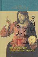 3천년 기독교 역사 3 - 근세, 현대사