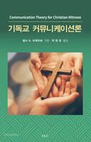 [개정판] 기독교 커뮤니케이션론