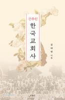 간추린 한국교회사