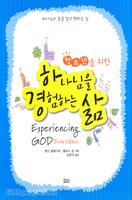 청소년을 위한 하나님을 경험하는삶