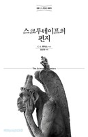 [개정판]스크루테이프의 편지(무선본)