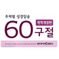 [개역개정판] 주제별 성경암송 (60구절)