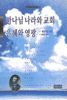 하나님 나라와 교회 은혜와 영광 - 게할더스 보스 선집 1