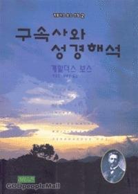 구속사와 성경해석 - 게할더스 보스 선집 2
