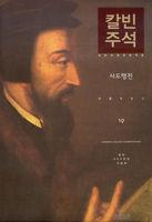 칼빈주석 19 (사도행전) - 라틴어 원전 완역본 (2014 올해의 신앙도서)