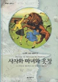 사자와 마녀와 옷장 - 나니아 나라 이야기 2